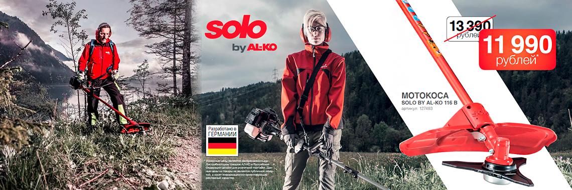Бензокоса SOLO BY AL-KO 116 B