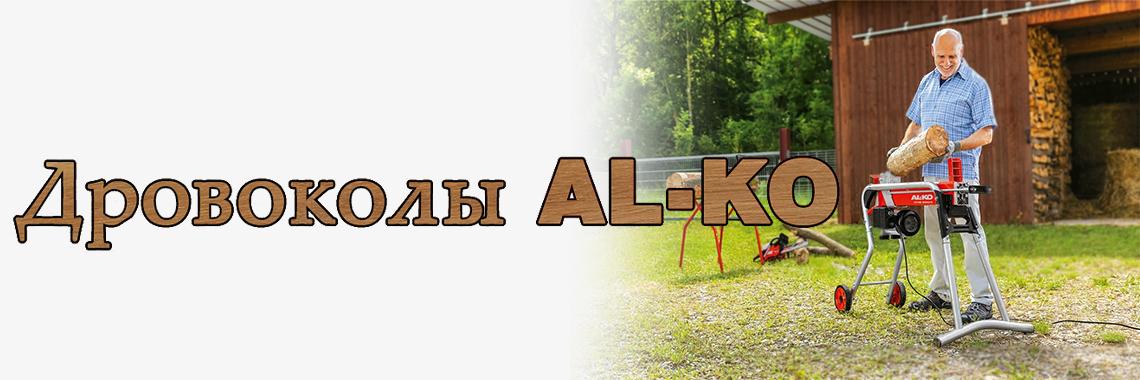 Дровоколы AL-KO