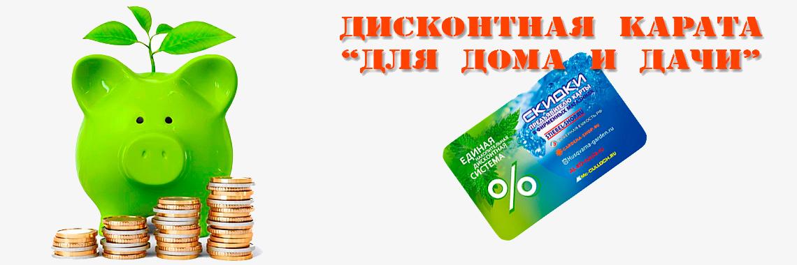 """Дисконтная карта """"Для дома и дачи""""."""